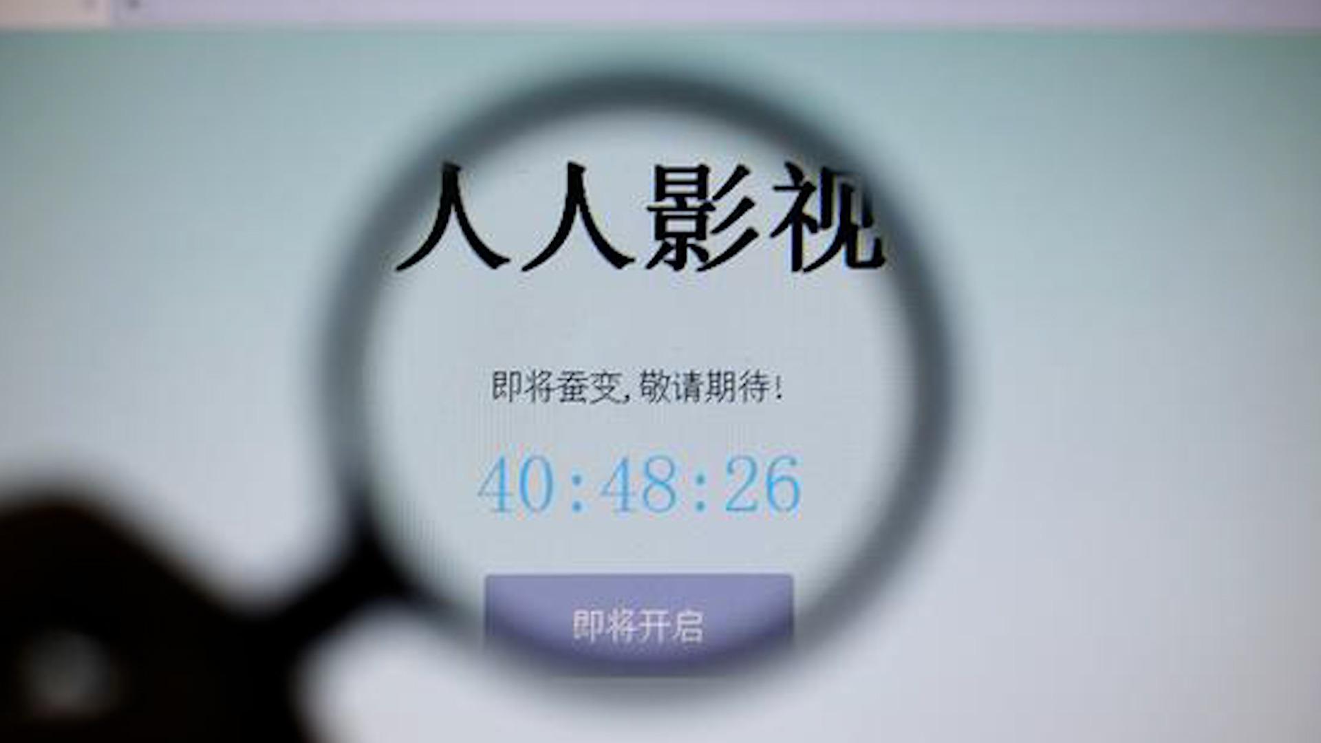 注册用户800余万、侵权作品超2万部,人人影视被查