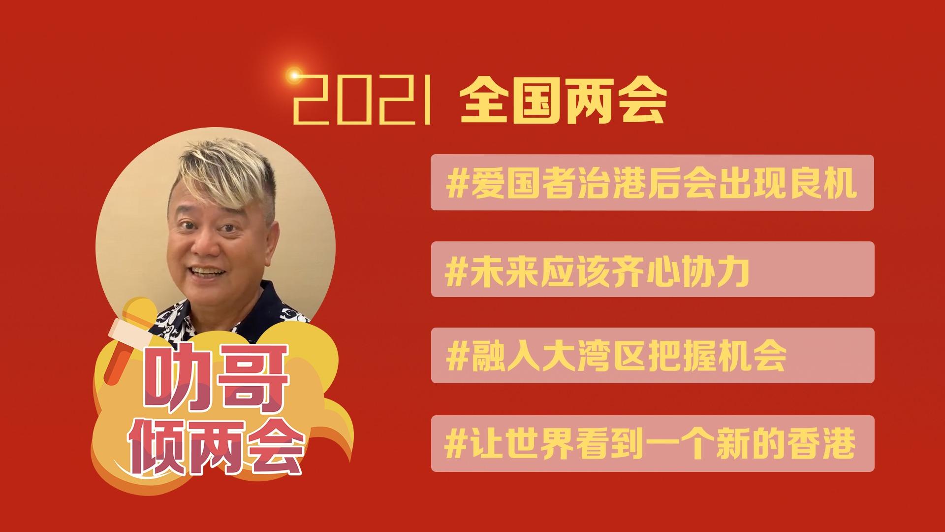 叻哥陈百祥倾两会:选举制度完善后,香港将迎来新的发展机遇