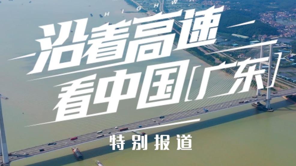 沿着高速看中国(广东):最美风光在路上