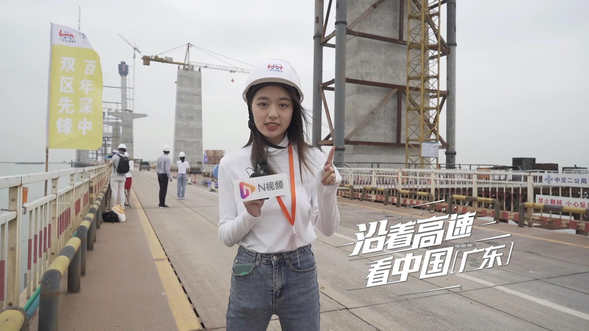 """沿着高速看中国(广东):360度全景视频看深中通道多个""""世界之最""""如何炼成?"""