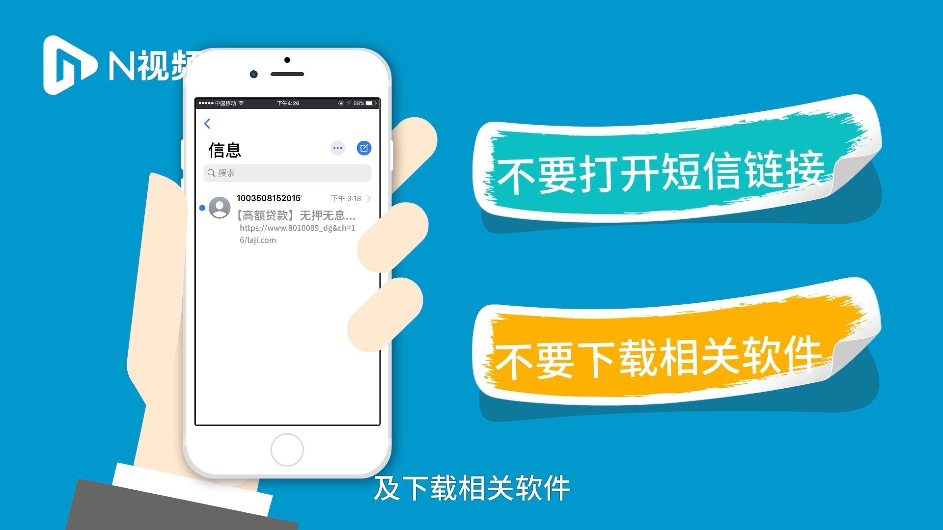【3分钟金融学堂】贷款营销短信如何诈骗?以案说法带你看