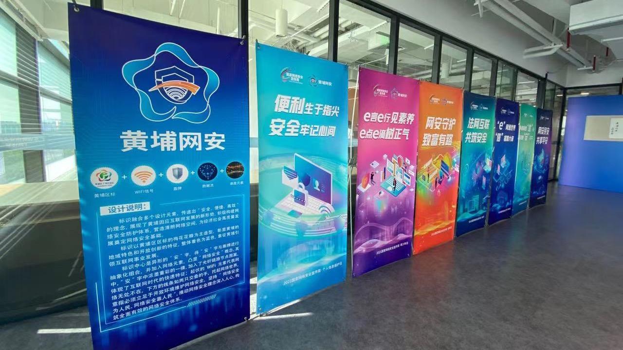 广东首个区级网络安全标识发布,《黄埔网安长卷图》亮相